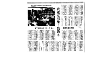 20080705sankei_10