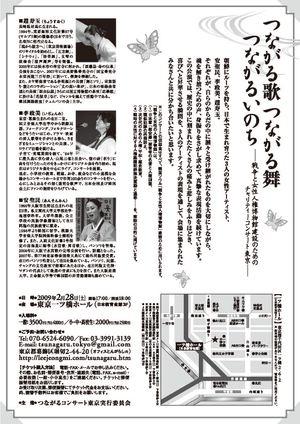 Tsunagaru_tokyo_ura
