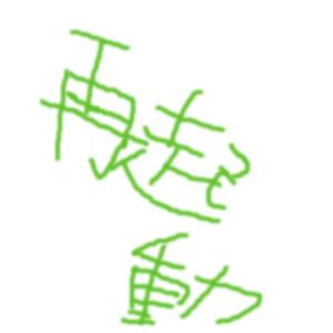 Cocolog_oekaki_2012_04_18_02_18