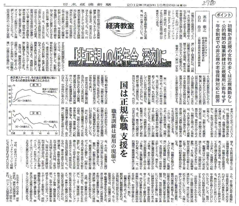 20121026nikkei_2